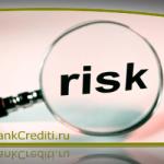 Кредитный риск