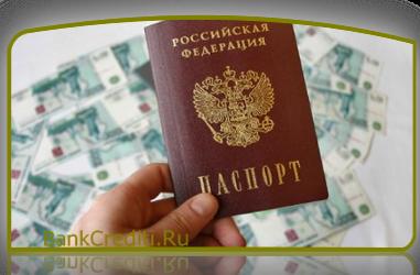 zaym-po-pasportu