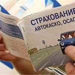 Страхование автомобиляОСАГО