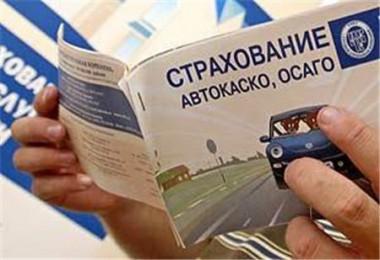 dokumenty-dlja-strahovanija-avtomobilja-osago