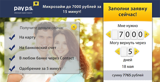 payps-onlajn-zayavka