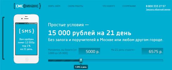 sms-finans-lichniy-kabinet