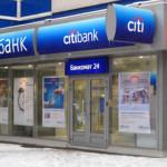Ситибанк потребительский кредит