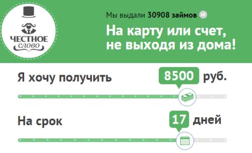 chestnoe-slovo-zajm-onlajn
