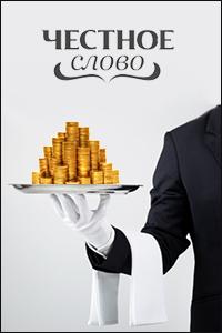 bank-chestnoe-slovo-oficialnyj-sajt