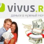 Вивус официальный сайт