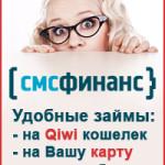 СМС Финанс официальный сайт и личный кабинет