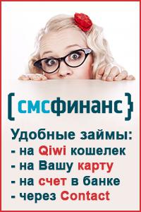 sms-finans-lichnyj-kabinet-oficialnyj-sajt