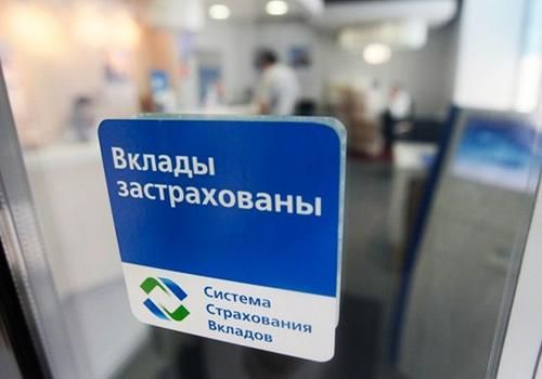 fond-straxovaniya-bankovskix-vkladov