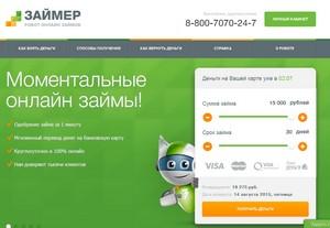 sajt-zajmer