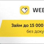 Заявка Webbankir — деньги срочно