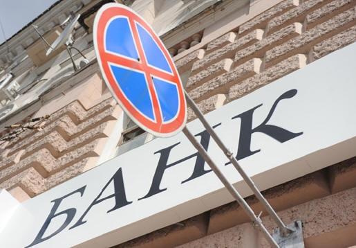 kredit-banka-chernyj-spisok