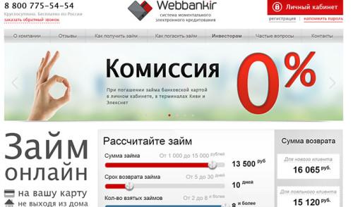 webbankir-com-zajavka-lichnyj-kabinet