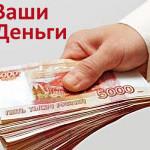 Официальный сайт Ваши Деньги