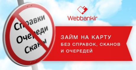 vebbankir-zajm-lichnyj-kabinet