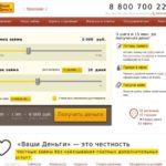 Ваши Деньги онлайн заявка