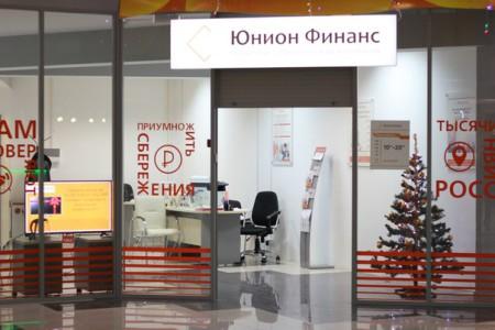 junion-finans-telefon-gorjachej-linii
