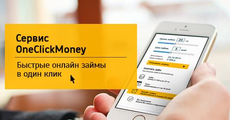 one-click-money-vxod-v-lichnyj-kabinet