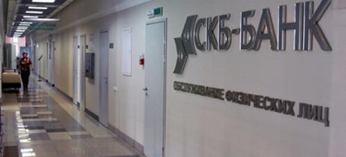 skb-bank-onlajn-zayavka-na-kredit-nalichnymi