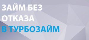 turbozaym-vkhod-v-lichnyy-kabinet-voyti