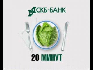 goryachaya-liniya-skb-banka-nomer-telefona