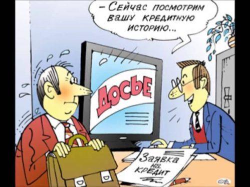 kak-posmotret-svoyu-kreditnuyu-istoriyu-cherez-internet