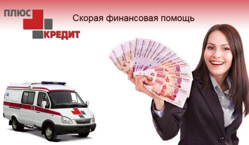 pljus-kredit-onlajn-zajavka