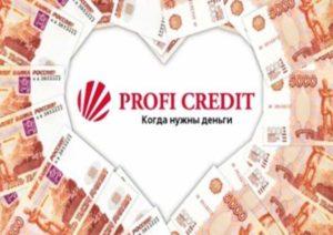 profi-kredit-onlayn-zayavka-cherez-lichnyy-kabinet