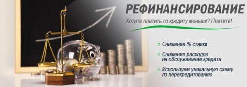 refinansirovanie-s-ploxoj-kreditnoj-istoriej