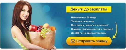 shvidko-groshі-kredit-i-otzyvy