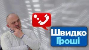 shvidko-groshі-nomer-telefona-goryachey-linii