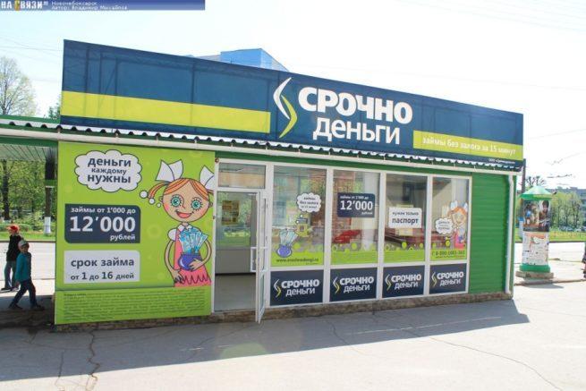 srochno-dengi-usloviya-zayma