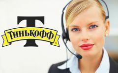 tinkoff-bank-sluzhba-podderzhki-telefon