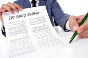 usloviya-dogovora-potrebitelskogo-mikrozayma