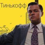 Ипотека Тинькофф