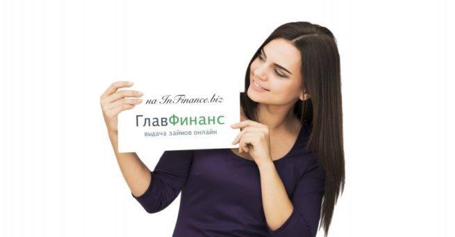 zaymy-onlayn-glavfinans