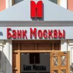 Банк Москвы – потребительский кредит