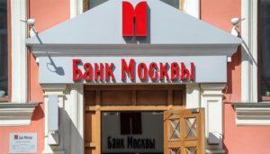 bank-moskvy-potrebitelskiy-kredit-protsentnaya-stavka