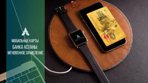 mobilnaya-karta-banka-astany