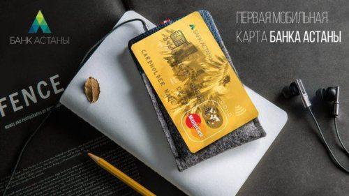 multivalyutnaya-karta-bank-astany