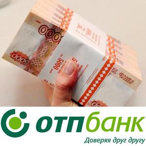 otp-bank-kredit-nalichnymi-bez-spravki