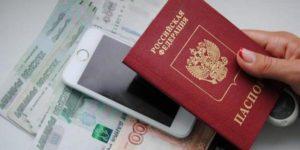 poluchit-mikrozaym-po-pasportu