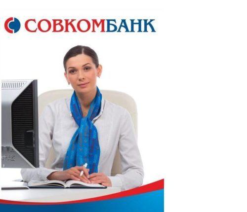 potrebitelskiy-kredit-v-sovkombanke-protsentnaya-stavka