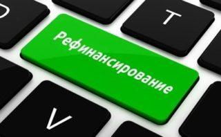 refinansirovanie-kredita-v-banke-moskvy