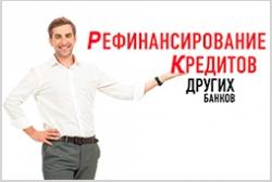 Банк Москвы рефинансирование