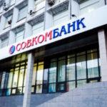 Потребительский кредит Совкомбанка