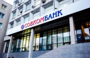sovkombank-kreditnyy-potrebitelskiy-kredit