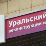 Вклады в Уральском Банке Реконструкции и Развития (УБРиР)