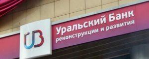 uralskiy-bank-rekonstruktsii-i-razvitiya-vklady-2018