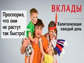 uralskiy-bank-rekonstruktsii-razvitiya-vklad-udobnyy